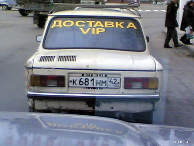 http://fishki.net/mypics/vip.jpg