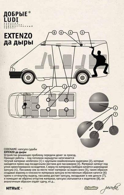 http://fishki.net/pics9/izobreten_09.jpg