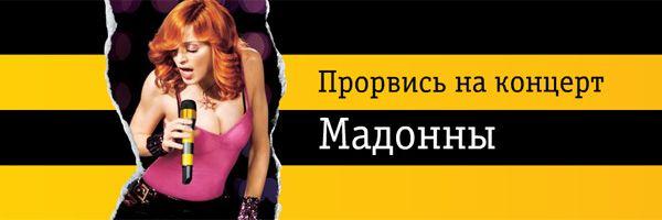 http://ru.fishki.net/picsr/madonna_01.jpg