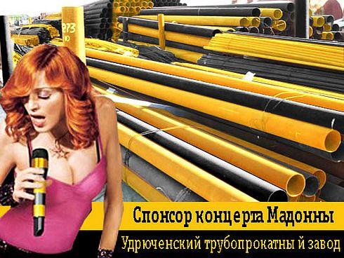 http://ru.fishki.net/picsr/madonna_15.jpg