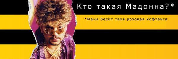 http://ru.fishki.net/picsr/madonna_29.jpg