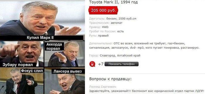 продажа авто, объявление о продаже, toyota mark 2, жириновский