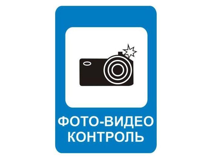 фото-видео контроль, фотофиксация,