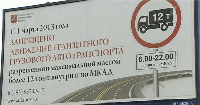 пробки, мкад, запрет проезда, фуры