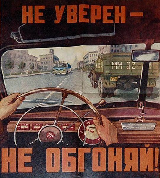 безопасность, дорожное движение, плакат