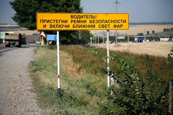 дорожный знак, ремень и фары