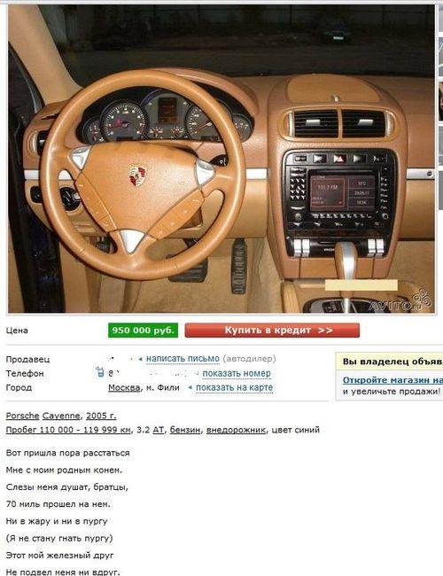 Отличное объявление о продаже Porsche Cayenne (2 фото)