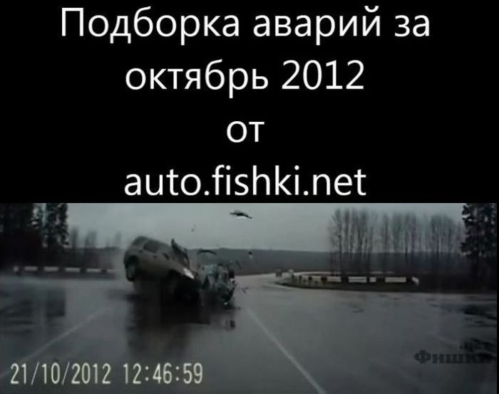 Подборка аварий за октябрь 2012 от auto.fishki.net (видео)