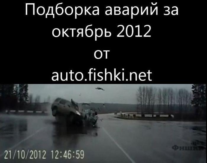 Подборка аварий за октябрь 2012 от auto.fishki.net (видео)