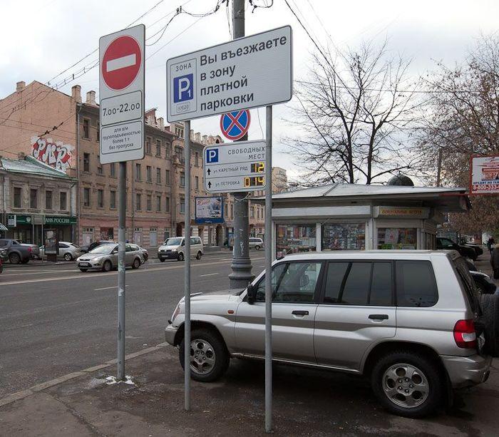 Платная парковка на Петровке: эксперимент начался (14 фото)