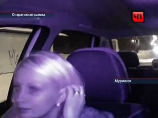 Блондинка - дебоширка