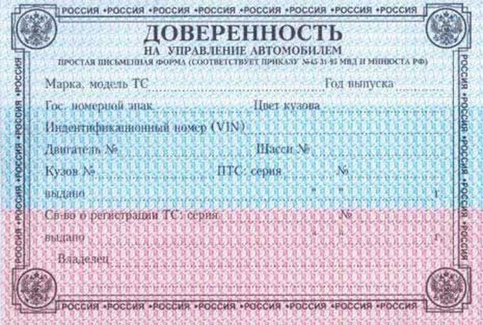 Автодоверенность отменят уже 24 ноября (текст)