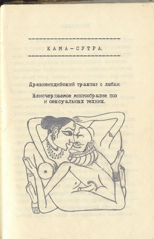 Статусы про секс камасутру