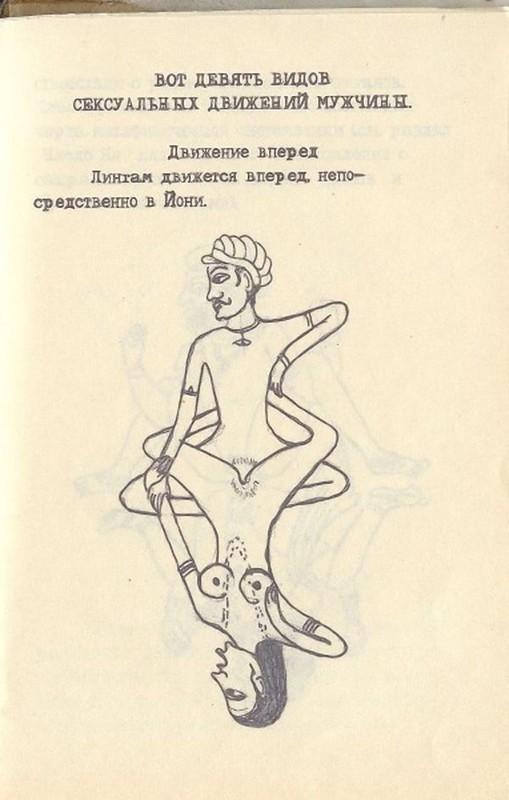 Книга Камасутра  Скачать бесплатно читать онлайн