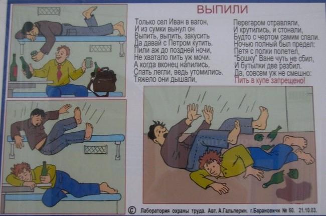 Плакаты на вокзале (7 фото)