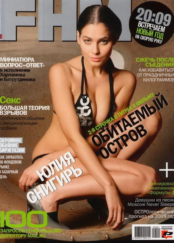 Юлия Снигирь в FHM (6 фото)