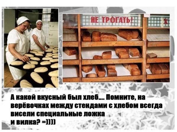 Ностальгия по СССР. Смотреть обязательно! (27 фото)