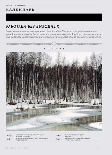 Календарь для МВД (6 фото)
