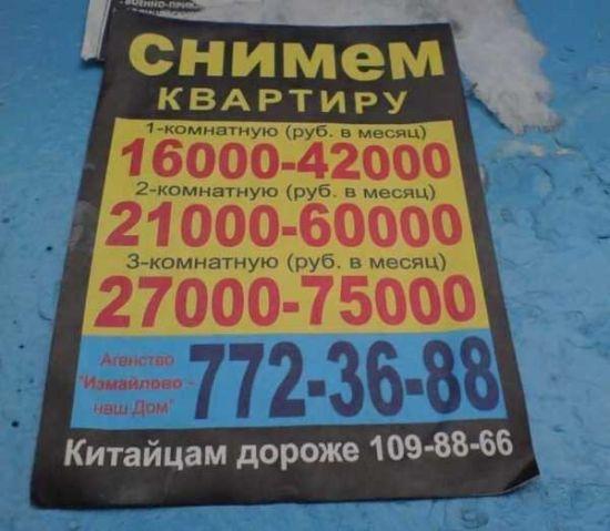 Ляпы на плакатах (37 фото)