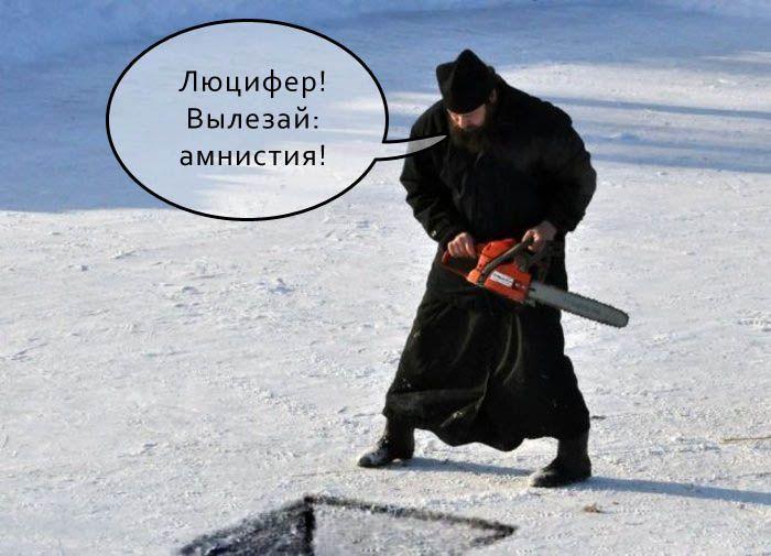 http://fishki.net/picsw/012010/29/post/svyashenik/svyashenik007.jpg