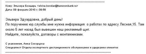 Ответ из банка (27 фото)