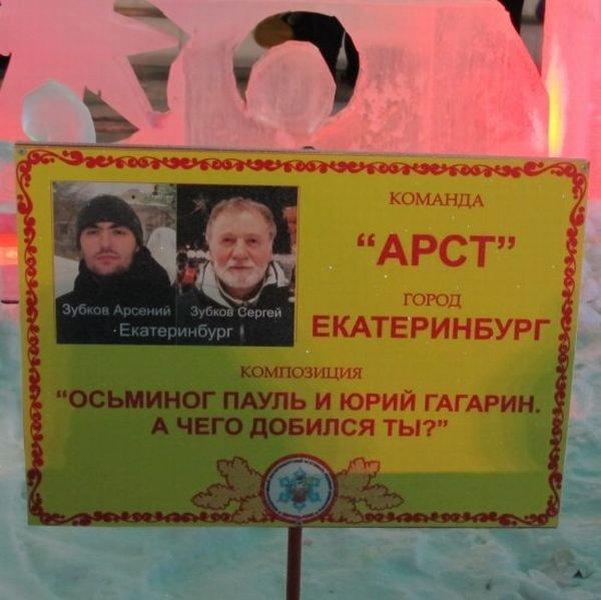 Юрий Гагарин в щупальцах осьминога Пауля (4 фото)