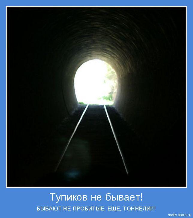 покрытие свет в конце тоннеля прикольные картинки самых