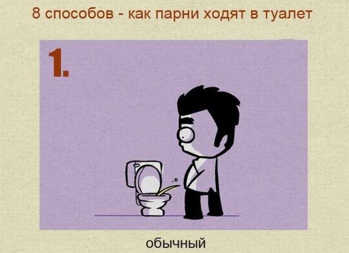 8 способов - как парни ходят в туалет (8 фото)