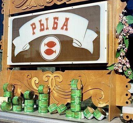 Рыбные магазины мне запомнились огромным количеством банок с консервами как за стеклом витрин, так и в самих магазинах. А еще умопомрачающим запахом селедки в самих магазинах. Назывались они по-разному - Рыба, Океан, Дары моря и т.д.