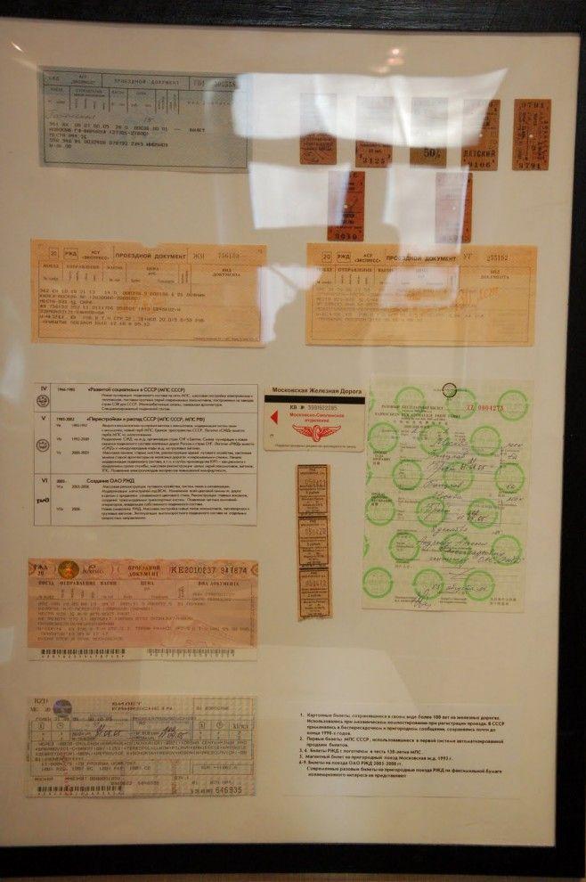 21. Для любителей старины показаны, как менялись знаки оплаты проезда в поездах.