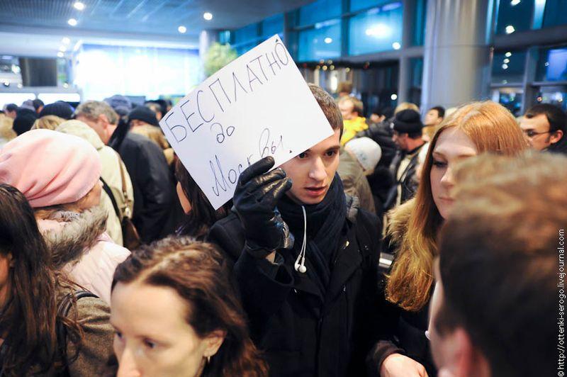 Очень радостная новость - Нашисты в Домодедово. Люди предлагали свою помощь пострадавшим и не только, таксисты тоже откликнулись и возили людей бесплатно. Молодцы, хороший пример.
