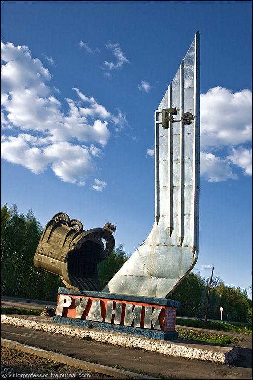 На въезде стоит памятник и указаны данные по объемам добычи за прошедшие 50 лет.