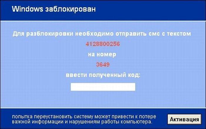 Всем известный блокиратор Windows (2 фото)