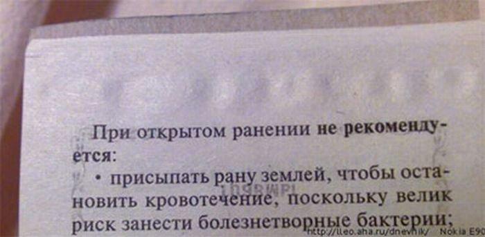 """Календарь на 2011 """"В ожидании врача"""" (9 фото + текст)"""