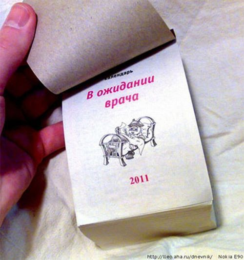 """Честно говоря, мне всегда нравились отрывные календарики как добрая антикварная идея, но неясно было, как их вешать на стену в городской квартире - гвоздем же не прибьешь. У друзей я тоже ни разу не видел отрывного календаря в действии - только в киосках. Значит, кто-то их покупает? Кто? И вот я захожу недавно в книжный магазин """"Молодая гвардия"""" и вижу чудо: целый стол с широким ассортиментом отрывных календариков на 2011. Все по 20 рублей - подходи и листай. И вот я рассматриваю их, и замечаю, что ассортимент слегка странен. Понятное дело, есть церковный календарь - ну, разные святцы, именины и деяния. Разумеется, есть астрологический - что ждет сегодня Овна, а что Скорпиона. Само собой, есть календарь кулинарный - рецепты и приемы домашнего консервирования. Ну и, конечно, есть юмор - анекдоты. Конечно, бородатые и немного адаптированные - если анекдот казался составителям слишком сложным, они расписывали концовку открытым текстом, чтобы не возникало сомнений, где смеяться. В общем, календарь отрывного юмора тоже на любителя, но придираться не будем. Зато самую большую часть ассортимента занимала целая серия отрывных календарей с поразительными названиями: """"Ваше здоровье"""", """"Семейный доктор"""", """"Лечимся сами"""", """"Домашняя нетложка"""" - и так далее в том же духе. Среди них самым инфернальным оказался отрывной календарь, озаглавленный """"2011. В ожидании врача""""."""
