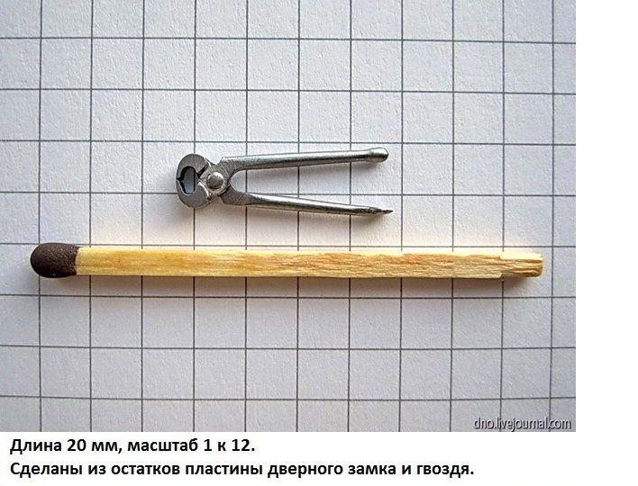 Подделки в миниатюре (17 фото)