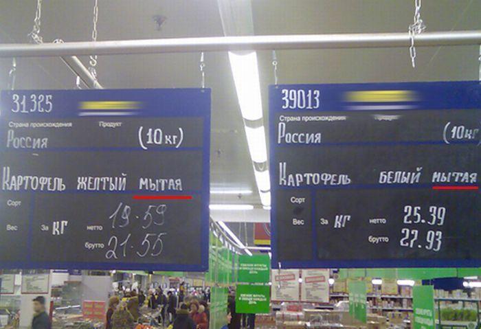 Ценники в магазине (14 фото)