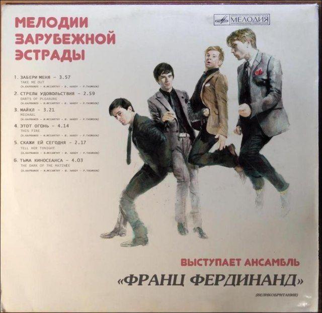 Если бы в СССР выпускали пластинки Ваших любимых групп (9 фото)