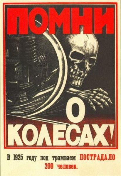 Советские плакаты по безопасности на дорогах (13 фото)