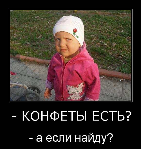 - конфеты есть?