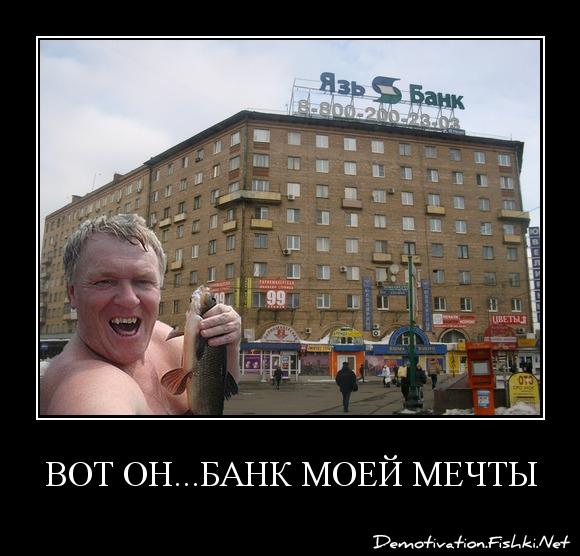 он банк: