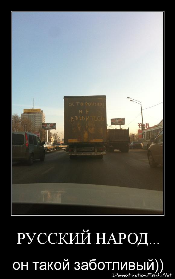 Русский народ...