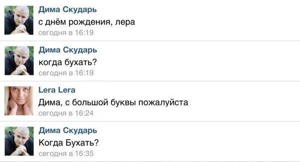 Новый фотоприкол вконтакте, день рождения, переписка, прикольные комментар
