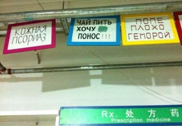Зачетное фото больница, вывески, китай, ломаный язык, объявления, смешная фотография