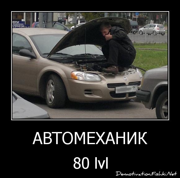 Автомеханик