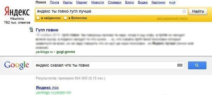 Фотоприкол фото гугл, запросы, картинки с надписями, прикол, яндекс