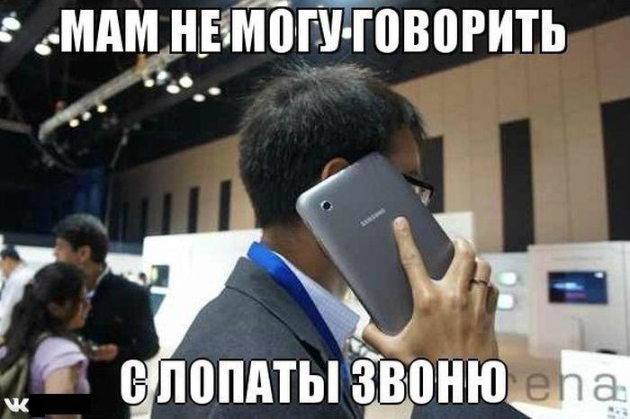 Крутые фотки картинка с надписью, китаец, лопата, огромный мобильник, прикол, самсунг, телефон