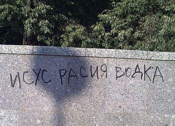 Бесплатно фото быдло, водка, иисус, надпись на стене, прикол, россия