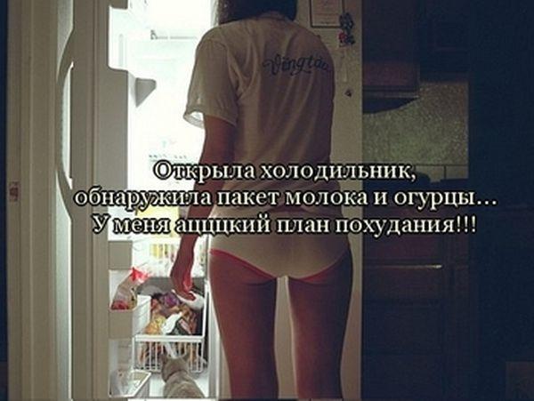 Фотоприкол недели девушка, картинка с надписью, похудание, прикольная картинка, холодильник, худеет