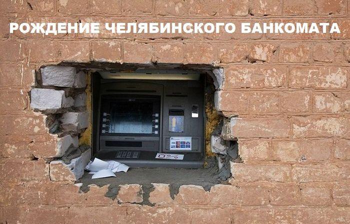 Фотоприкол бесплатно банкомат, рождение, суровый, угадай страну, челябинск
